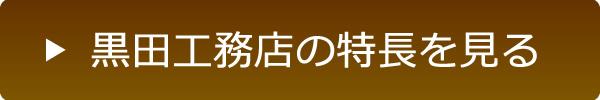 黒田工務店の特長を見る
